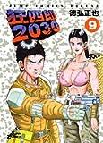 狂四郎2030 9 (ジャンプコミックスデラックス)