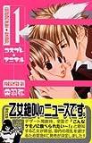 コスプレ・アニマル 1 (1) (デザートコミックス)