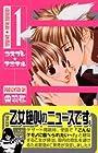 コスプレ☆アニマル 全14巻 (栄羽弥)