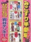 みこすり半劇場つぼ漬け (ぶんか社コミックス)