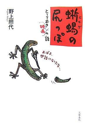 蜥蜴の尻っぽ—とっておき映画の話