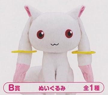 新品 一番くじ キュゥべえ 魔法少女まどか☆マギカ B賞 ぬいぐるみ 単品