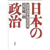 日本の政治―田中角栄・角栄以後