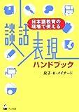 談話表現ハンドブック—日本語教育の現場で使える