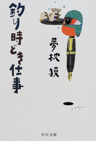 釣り時どき仕事 (中公文庫)