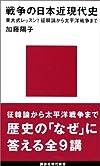 戦争の日本近現代史 (講談社現代新書)