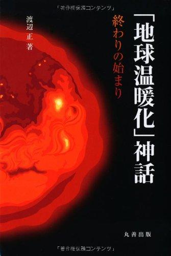 「地球温暖化」神話 終わりの始まり