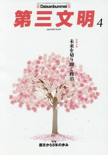 第三文明 2016年 04 月号 [雑誌]
