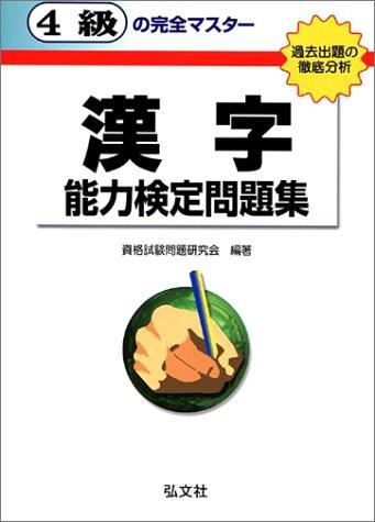 4級の完全マスター 漢字能力検定問題集 (国家・資格シリーズ 94)