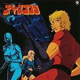 〈ANIMEX 1200シリーズ〉(16) スペースコブラ オリジナル・サウンドトラック
