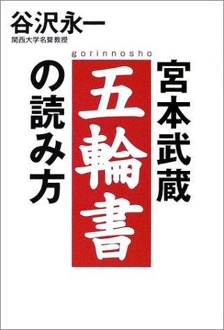 宮本武蔵五輪書の読み方