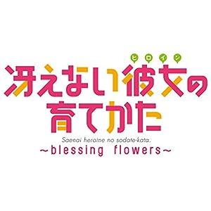 冴えない彼女の育てかた-blessing flowers- (初回限定版) (特典「サントラCD」「特製布ポスター(B2サイズ)」&早期購入特典「冴えカノ カスタムテーマDLC」 同梱)