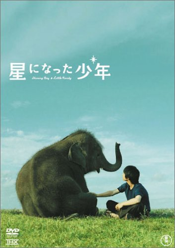 星になった少年 スタンダード・エディション [DVD]