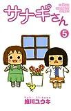 サナギさん 5 (5) (少年チャンピオン・コミックス)