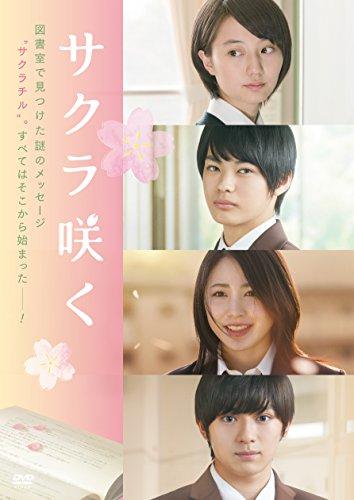 サクラ咲く[DVD]