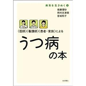 〈医師〉〈看護師〉〈患者・家族〉による うつ病の本 (病気を生きぬく 2)