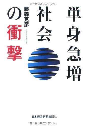 単身急増社会の衝撃 [単行本]藤森 克彦 (著)