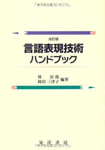 言語表現技術ハンドブック