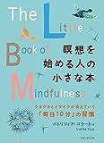 瞑想を始める人の小さな本―クヨクヨとイライラが消えていく「毎日10分」の習慣