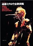 お母さん、いい加減あなたの顔は忘れてしまいました。―遠藤ミチロウ全歌詞集 (CD BOOK SERIES)