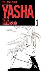 Yasha(夜叉) (1) (別コミフラワーコミックス)
