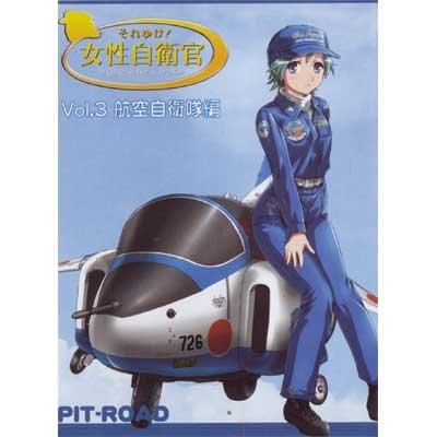 それゆけ!!女性自衛官 vol.3 航空自衛隊編 ボーナスパーツ入全8種セット