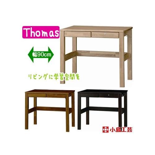 【小島工芸社】シンプルなデザインのデスク90トーマス 幅600mm (色:ウェンジカラー)