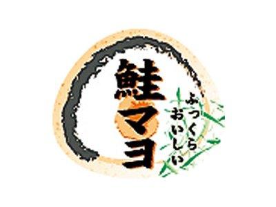 おにぎりシール N-4207鮭マヨ