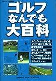 ゴルフなんでも大百科 (GAKKEN SPORTS BOOKS)