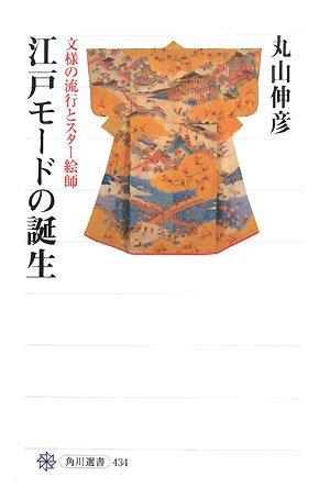 江戸モードの誕生  文様の流行とスター絵師 (角川選書)