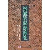 Amazon.co.jp漢鐘官鋳銭遺址(中国語)
