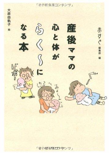産後ママの心と体がらく~になる本