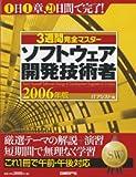3週間完全マスター ソフトウェア開発技術者 2006年版