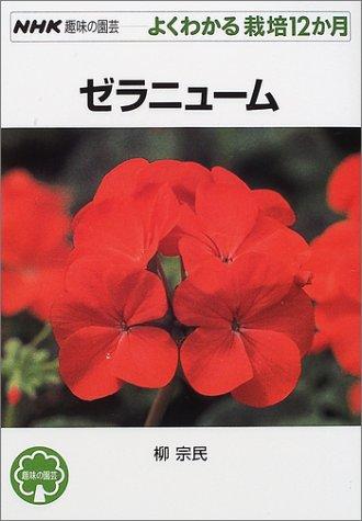ゼラニューム (NHK趣味の園芸―よくわかる栽培12か月)