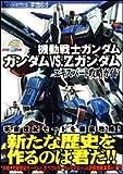 機動戦士ガンダム ガンダムvs.Zガンダム エキスパート攻略ガイド (ガンダムエースゲームシリーズ)