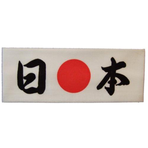 日の丸鉢巻 【日本/JAPAN】 綿100% MADE IN JAPAN