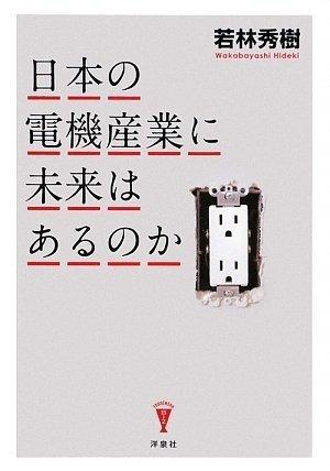 日本の電機産業に未来はあるのか (洋泉社BIZ)