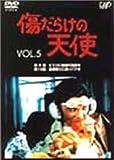 傷だらけの天使 Vol.5 [DVD]
