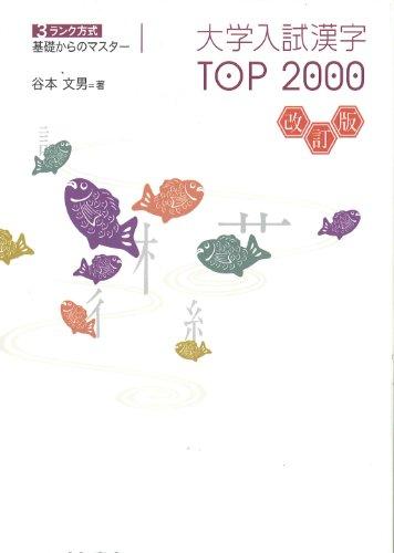 3ランク方式 基礎からのマスター 大学入試漢字TOP2000 改訂版