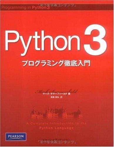 Python 3プログラミング徹底入門