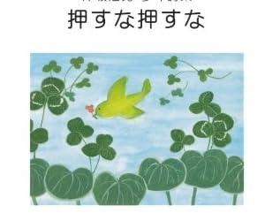 押すな押すな―津坂治男少年詩集