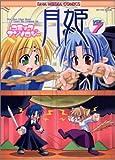 月姫コミックアンソロジー 7 (IDコミックス DNAメディアコミックス)