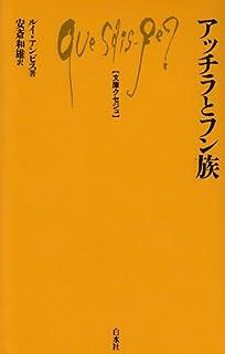 アッチラとフン族 (文庫クセジュ 536)