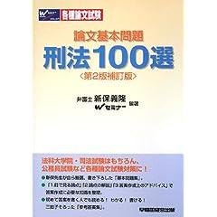 論文基本問題 刑法100