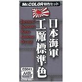 Mr.カラー 特色セット CS641 日本海軍工廠標準色カラーセット