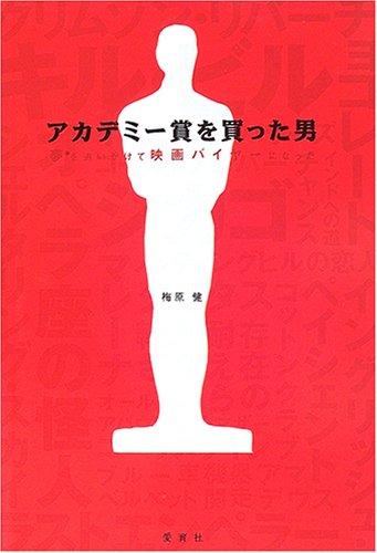 アカデミー賞を買った男―夢を追いかけて映画バイヤーになった (夢を語る技術)