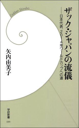 ザック・ジャパンの流儀 日本代表、2014年ワールドカップへの道 学研新書