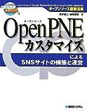 OpenPNEカスタマイズによるSNSサイトの構築と運営—オープンソース徹底活用