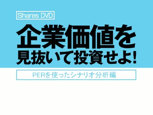PERを使ったシナリオ分析編 企業価値を見抜いて投資せよ! [DVD]