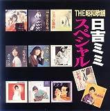 -THE昭和歌謡- 日吉ミミ スペシャル
